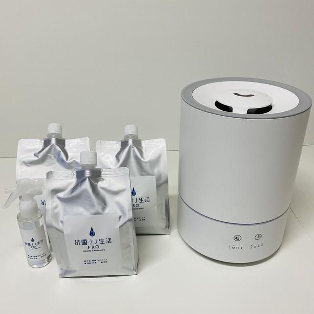 抗菌ナノ生活PRO×3本 キシマ 超音波加湿器 4Lタンク プレゼント